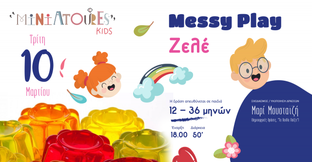 Messy Play Ζελέ